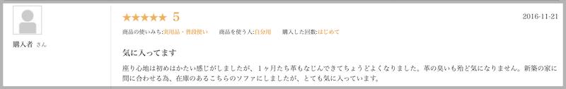 757mr【Lelax】の口コミレビュー