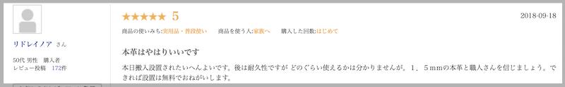 962mly【Lelax】の口コミレビュー