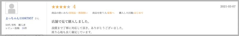 ビリーバー3【ニトリ】の口コミレビュー