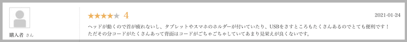 Nストラス ユニットテーブル付き 2M【ニトリ】の口コミレビュー