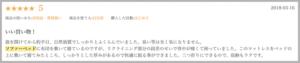 純 高反発マットレス【タンスのゲン】のレビュー