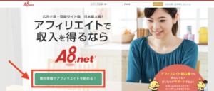 A8.netのホーム画面