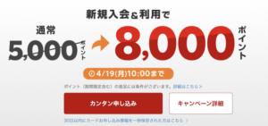 楽天カード新規入会キャンペーン8000ポイント