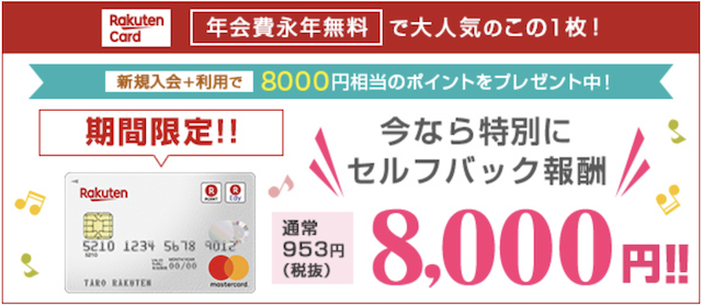 A8.netの楽天カード報酬UP