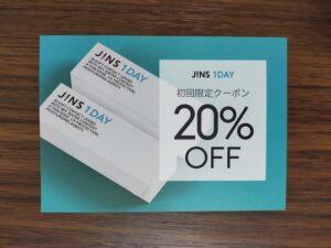 JINSコンタクトレンズのクーポン